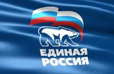 Коллектив Региональной общественной приемной поздравляет с Днем рождения партии «ЕДИНАЯ РОССИЯ»