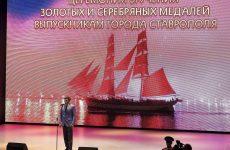 Cостоялась торжественная церемония вручения золотых и серебряных медалей выпускникам школ города Ставрополя
