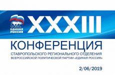 Единороссы определились с кандидатом на выборах Губернатора края