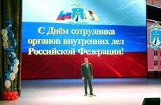 День сотрудника органов внутренних дел отметили в Ставрополе