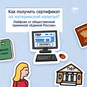 Общественные приемные в рамках работы «семейных приемных» информируют граждан о процедуре оформления материнского капитала