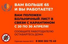 Вниманию работающих (застрахованных) лиц возраста 65 лет и старше (дата рождения 20 апреля 1955 года и ранее)
