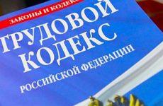 В Кисловодске прошла неделя приемов граждан по вопросам защиты трудовых прав граждан