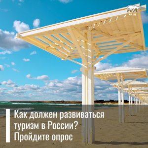 Опрос о туристической отрасли России