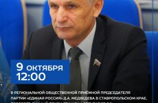 9 октября проведет личный прием граждан депутат Государственной Думы Российской Федерации Лавриненко Алексей Фёдорович