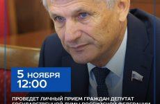 5 ноября проведет личный прием граждан депутат Государственной Думы Российской Федерации Лавриненко Алексей Фёдорович