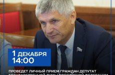 1 декабря проведет личный прием граждан депутат Государственной Думы Российской Федерации Лавриненко Алексей Фёдорович
