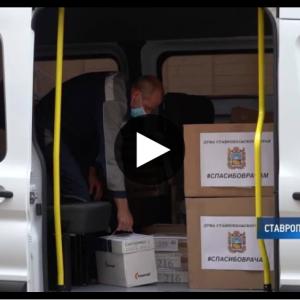 В стационары Ставропольского края поставили новую партию средств индивидуальной защиты