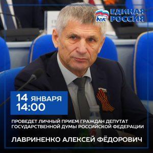 14 января проведет личный прием граждан депутат Государственной Думы Российской Федерации Лавриненко Алексей Фёдорович