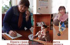 Прием граждан в Новоселицком округе