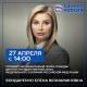 Депутат ГД ФС РФ Бондаренко Елена Вениаминовна проведёт дистанционный приём граждан