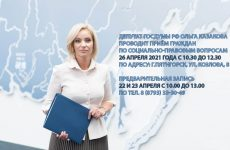 Депутат Госдумы РФ Ольга Казакова проводит приём граждан по социально-правовым вопросам