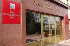 Крайизбирком утвердил результаты по выборам в Думу Ставропольского края VII созыва