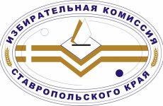 На Ставрополье утвердили итоги голосования по выборам депутатов Государственной Думы